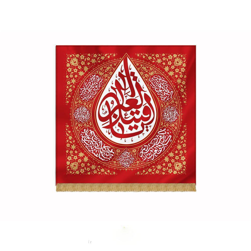 تصویر از بیرق اشک طرح «یا قتیل العبرات» مخمل    اندازه١۴٠×١۴٠ سانتیمتر