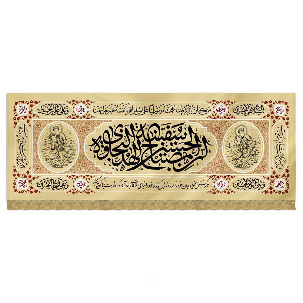 تصویر از کتیبه چاپ سنگی طرح «ان الحسین مصباح الهدی و سفینه النجاة» پارچه مخمل بزرگ (140*370)