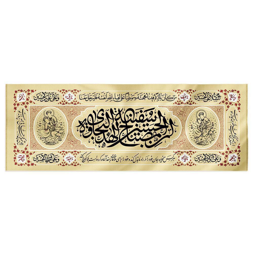 تصویر از کتیبه چاپ سنگی طرح «ان الحسین مصباح الهدی و سفینه النجاة» پارچه کجراه کوچک(50*150)