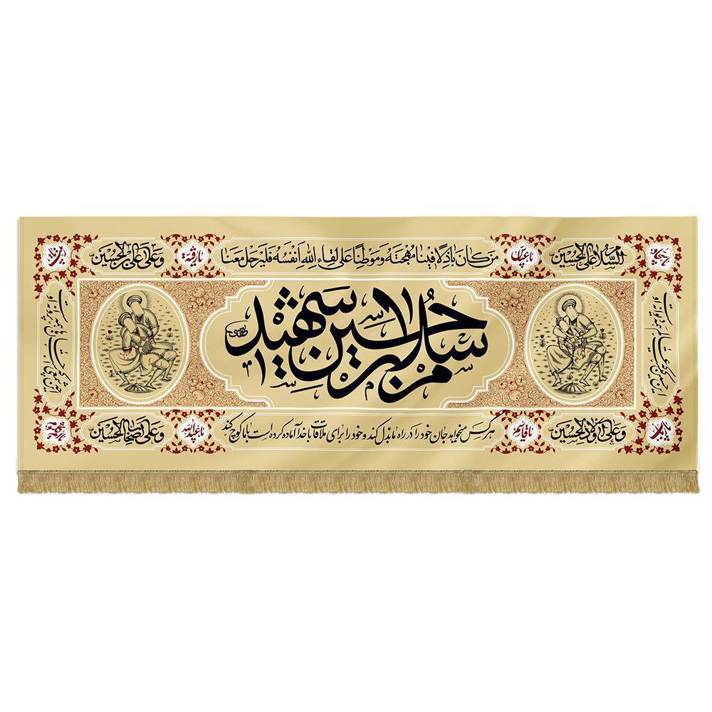 تصویر از کتیبه چاپ سنگی طرح «سلام بر حسین شهید» پارچه مخمل متوسط ۱۸۵×۷۰