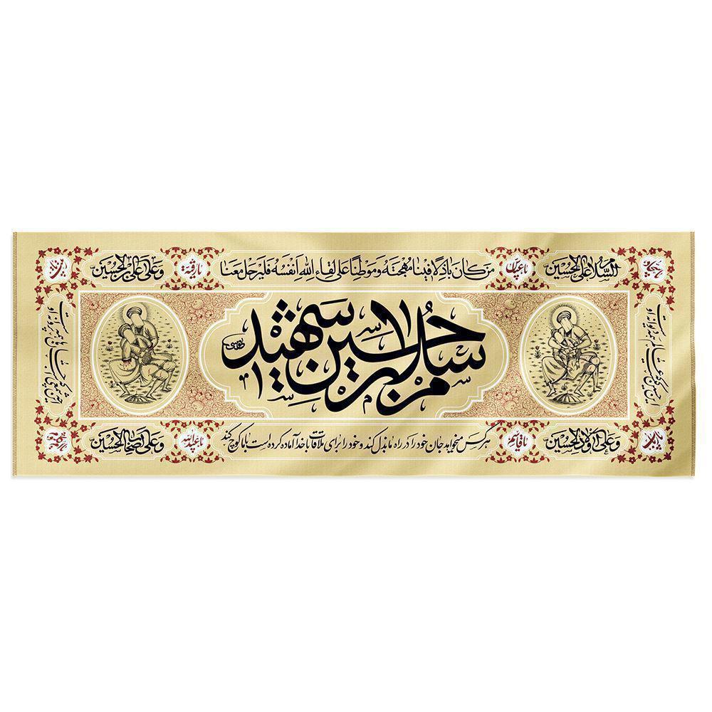 تصویر از کتیبه چاپ سنگی طرح «سلام بر حسین شهید» پارچه کجراه کوچک ۱۵۰×۵۰ سانتیمتر