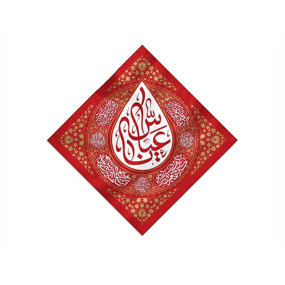 تصویر از بیرق اشک لوزی طرح «یا عباس» پارچه کجراه۷۵×۷۵ سانتیمتر