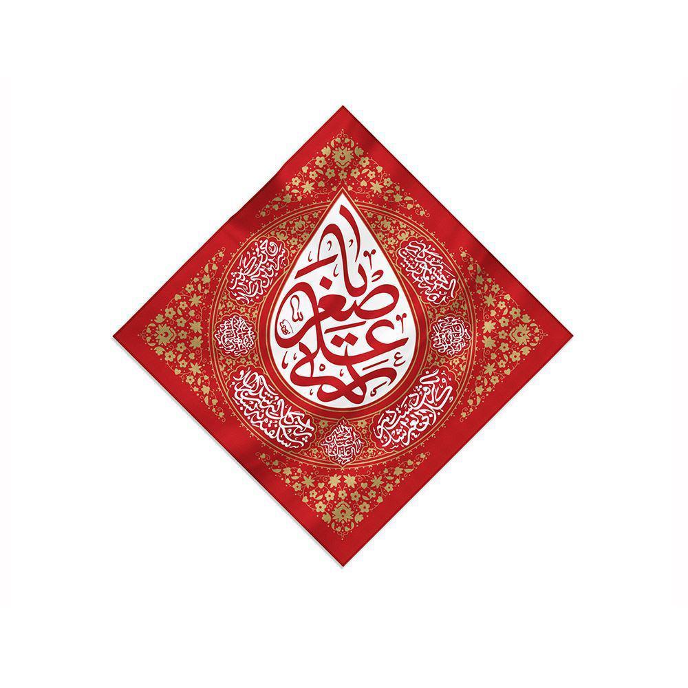 تصویر از بیرق اشک لوزی طرح «یا علی اصغر» پارچه کجراه   75x75