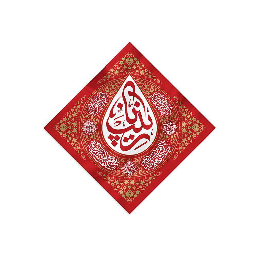 تصویر از بیرق اشک لوزی طرح «یا زینب» پارچه کجراه   75x75