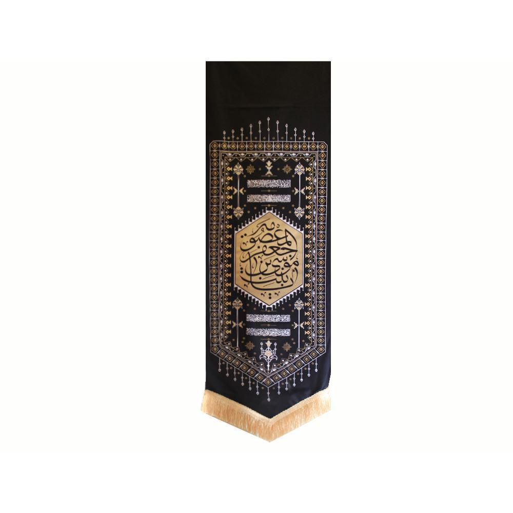 تصویر از بیرق نقش گلیم طرح «بنت موسی بن جعفر المعصومه» پارچه کجراه، یکونیم متری