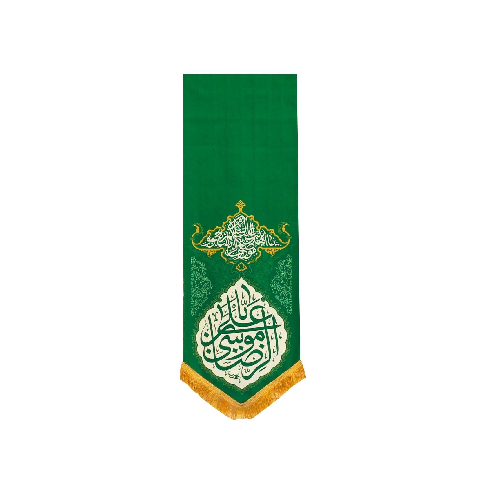 تصویر از بیرق مخمل طرح فرش «علی بن موسی الرضا» - سبز ١۴٠×۵٠سانتیمتر