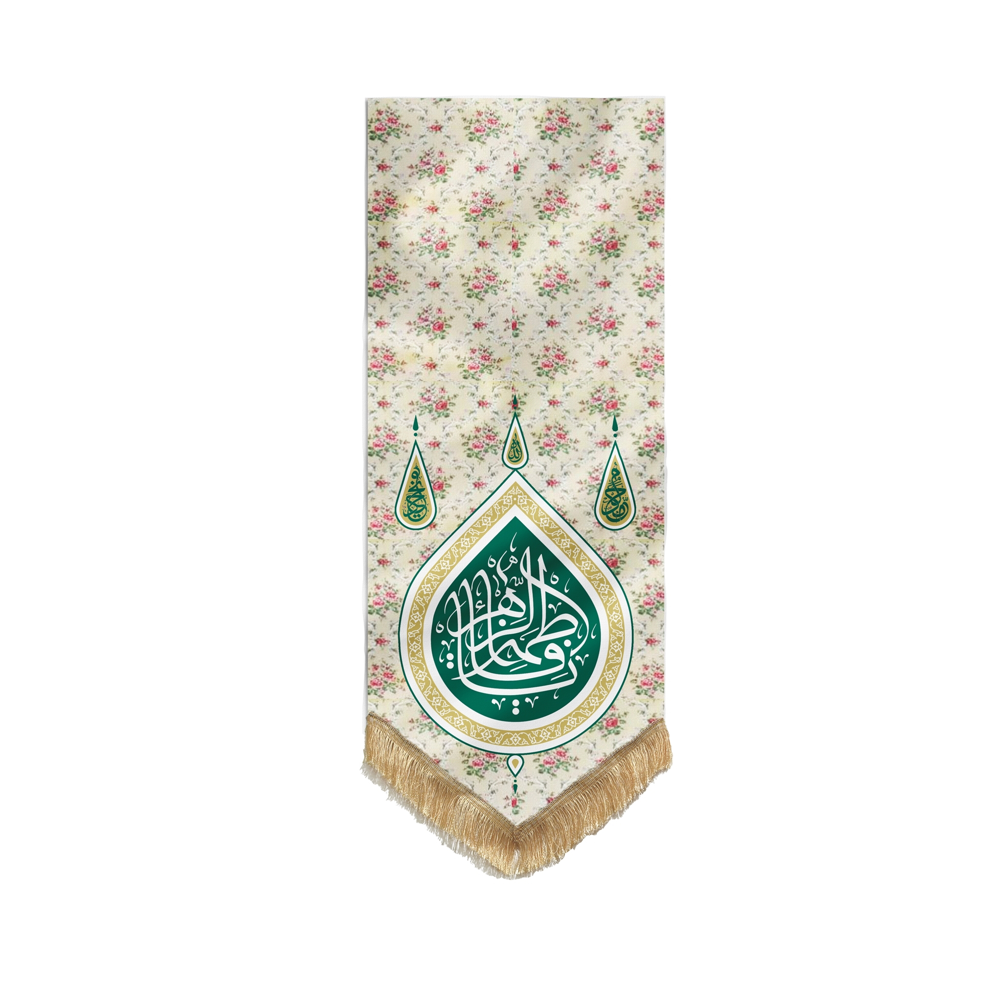تصویر از بیرق گل گلی طرح «یا فاطمة الزهرا» پارچه پنبهای، یکونیم متری