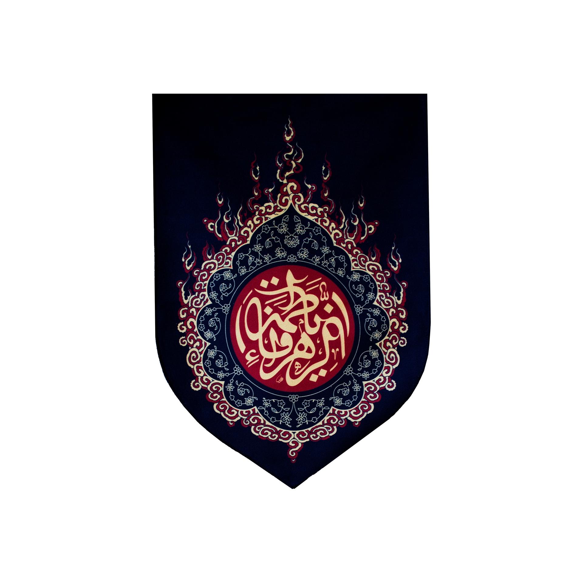 تصویر از بیرق خانگی «یا فاطمة الزهرا» - مشکی