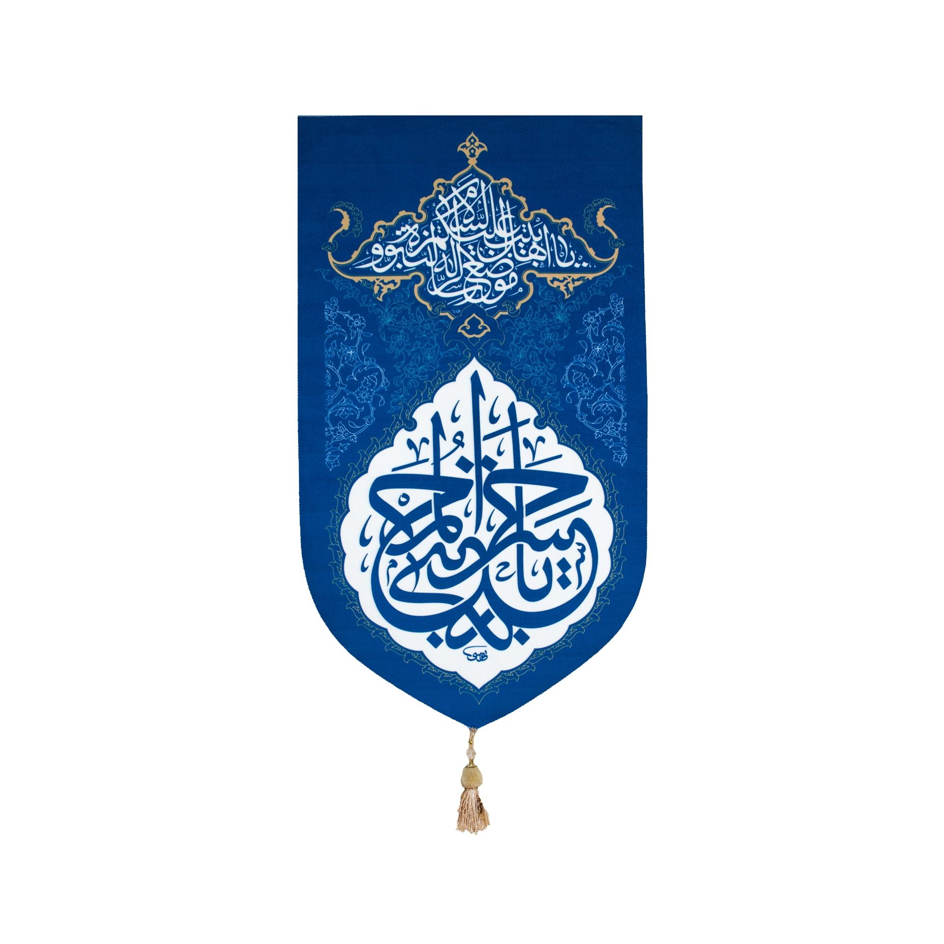 تصویر از بیرق خانگی طرح «یا حسن المجتبی» آبی  ۳۵×۵۰ سانتیمتر