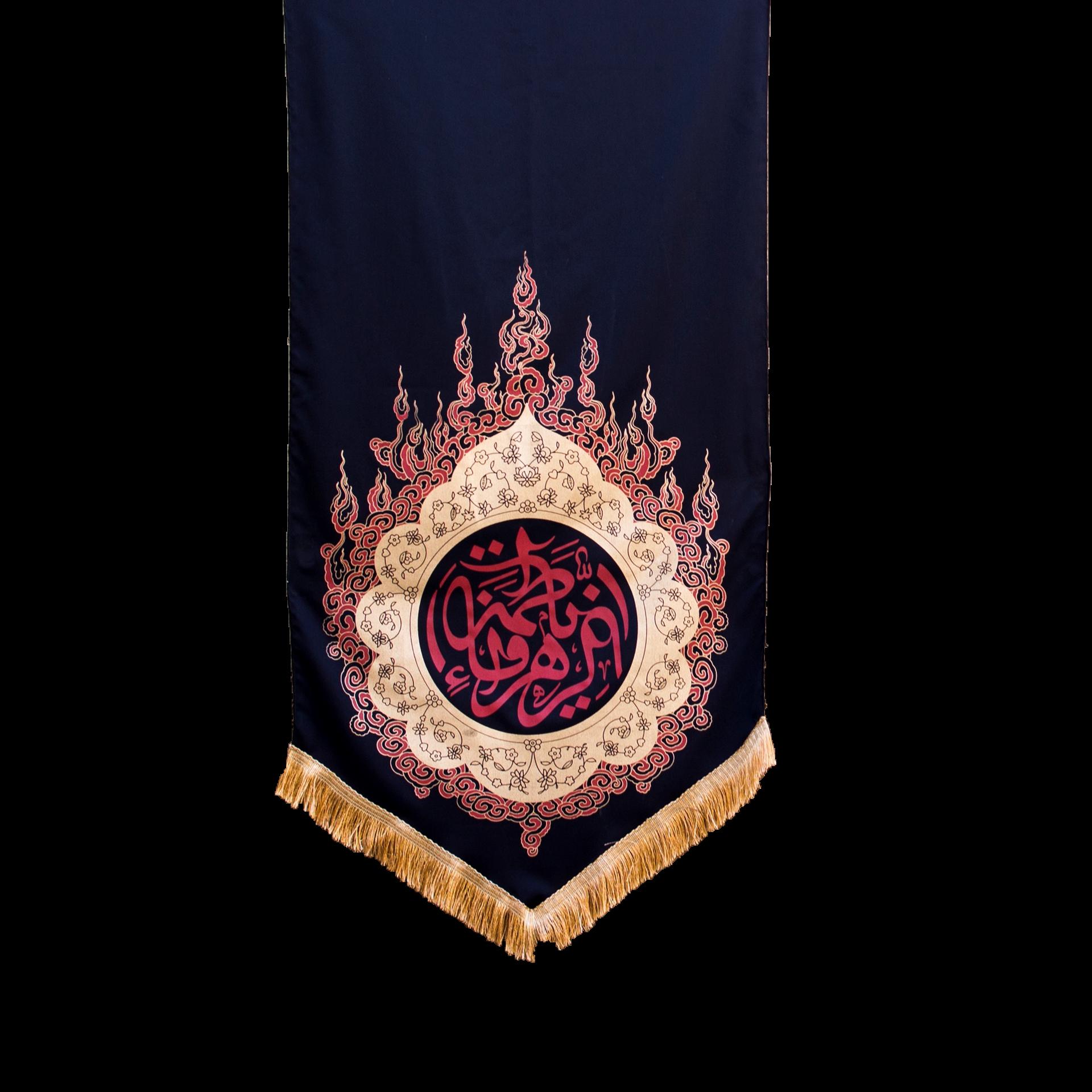 تصویر از بیرق حرارت طرح «یا فاطمة الزهرا» پارچه کجراه، یکونیم متری