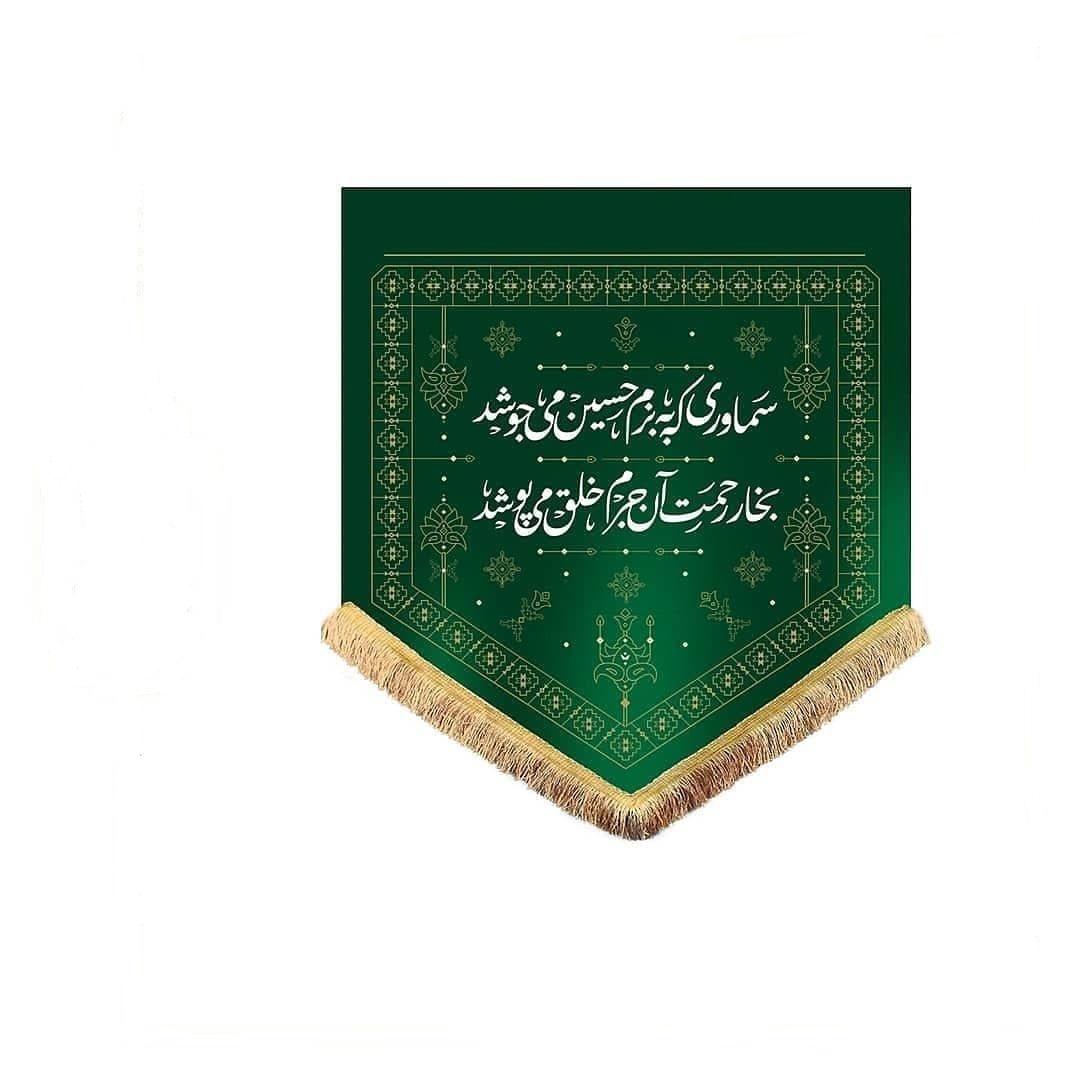 تصویر از بیرق چایخانه «طرح سال ۹۷»۷۵×۷۵ سانتیمتر