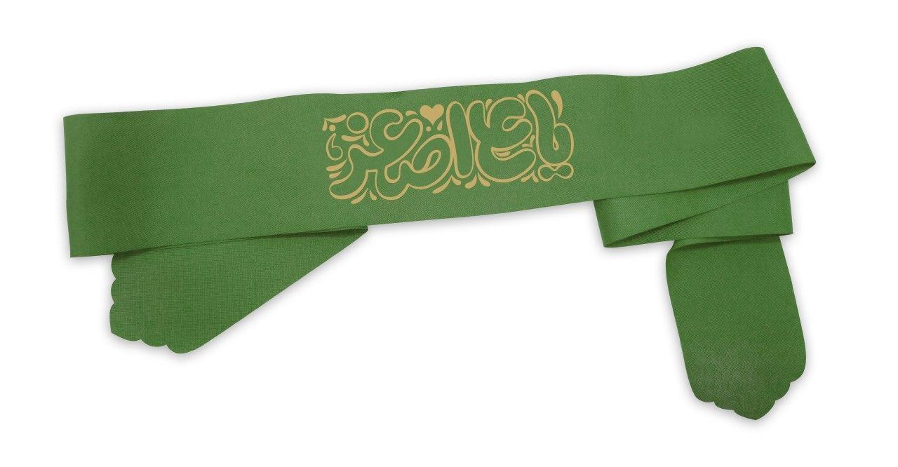 تصویر از سربند کودکانه طرح «یا علیاصغر»