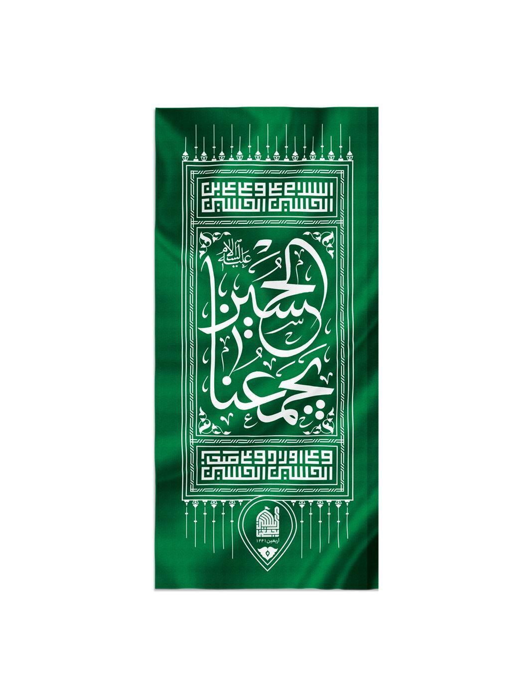 تصویر از پرچم کوله طرح «الحسین یجمعنا» پارچه کجراه