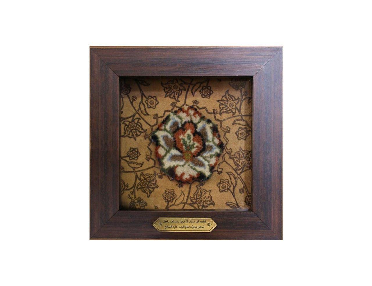 تصویر از قاب فرش توتیای ترنج کوچک (١٩×١٩) - فرش دستباف حرم امام رضا علیهالسلام