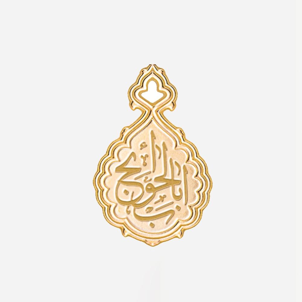 تصویر از بج سینه ساده طرح «باب الحوائج» برنجی با چاپ اسیدشویی و رنگ طلایی