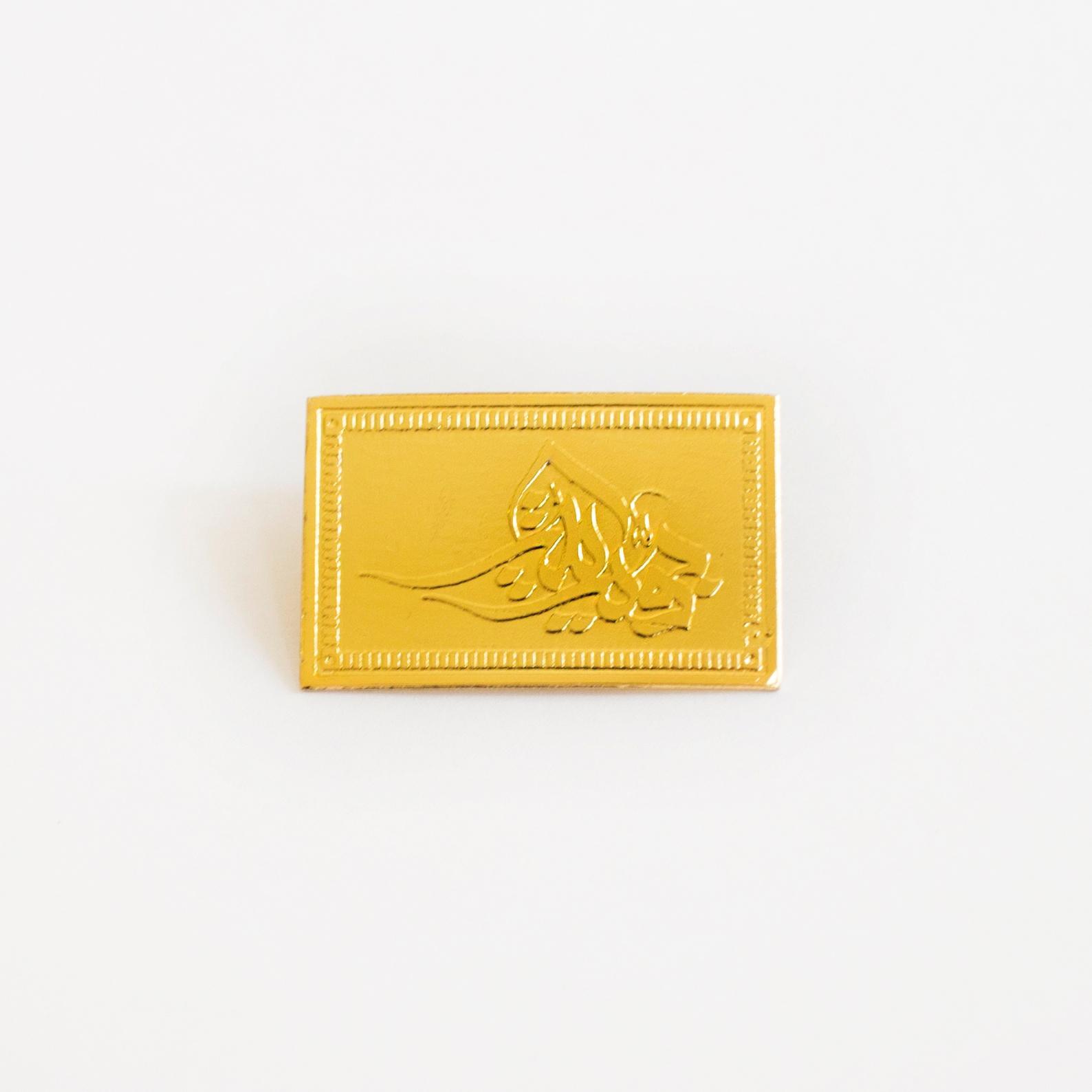 تصویر از بج سینه ساده مستطیل طرح «بقیة الله» برنجی با چاپ اسیدشویی و رنگ طلایی
