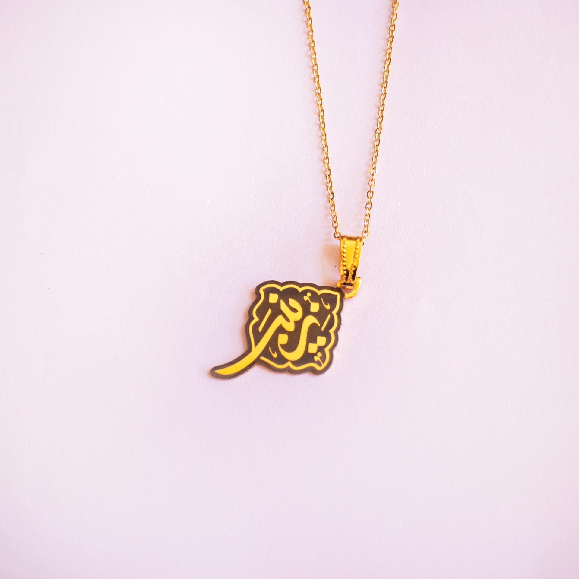 تصویر از گردنبند طرح «زینب» برنجی با چاپ لیزر