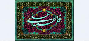 تصویر از پرچم ازدواج امام علی و حضرت فاطمه مدل0691