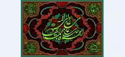 تصویر از پرچم ازدواج امام علی و حضرت فاطمه مدل0690