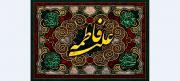 تصویر از پرچم ازدواج امام علی و حضرت فاطمه مدل0689