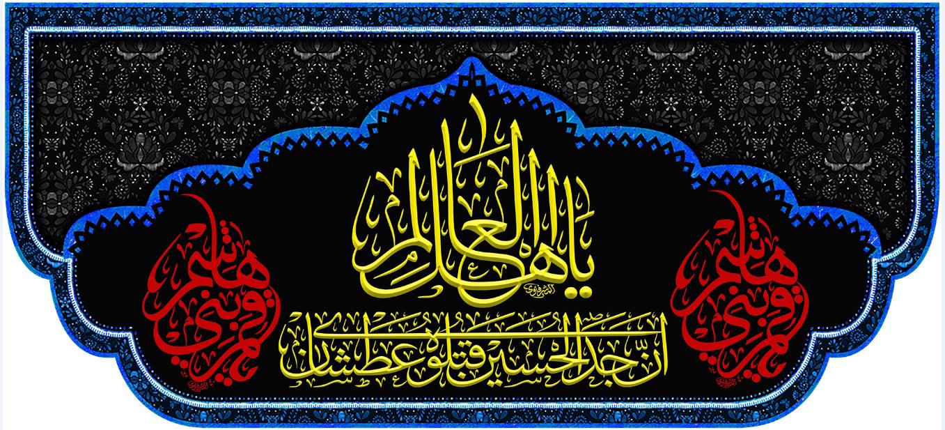 تصویر از پرچم ایام محرم مدل 01567