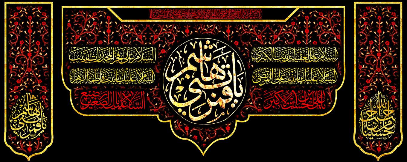 تصویر از پرچم ایام محرم مدل 01407