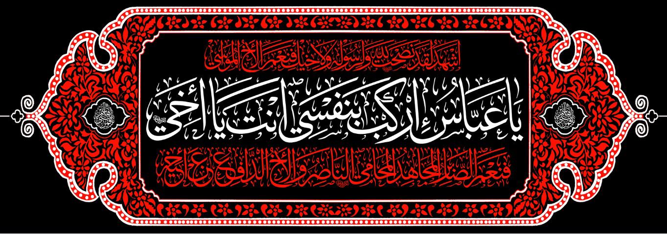 تصویر از پرچم ایام محرم مدل 01386