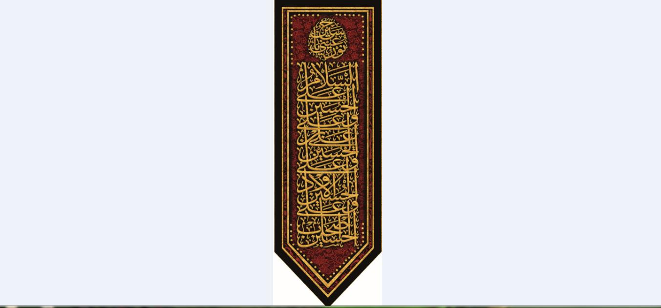تصویر از پرچم ایام محرم مدل 0876