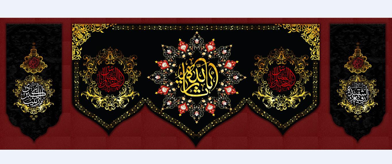 تصویر از پرچم ایام ماه محرم مدل 0796