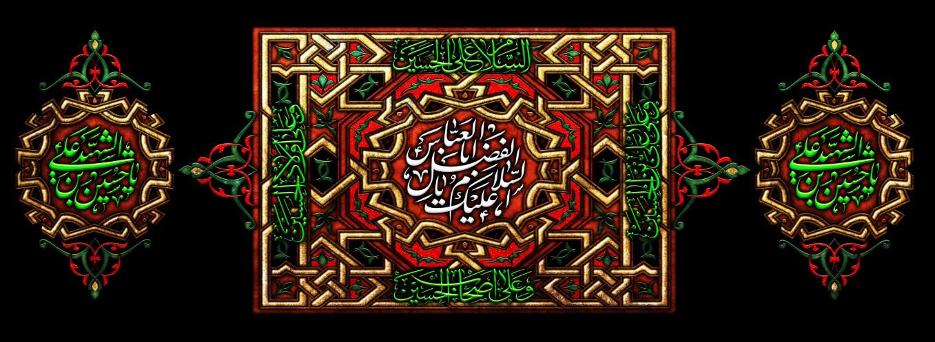 تصویر از پرچم ایام ماه محرم مدل0783