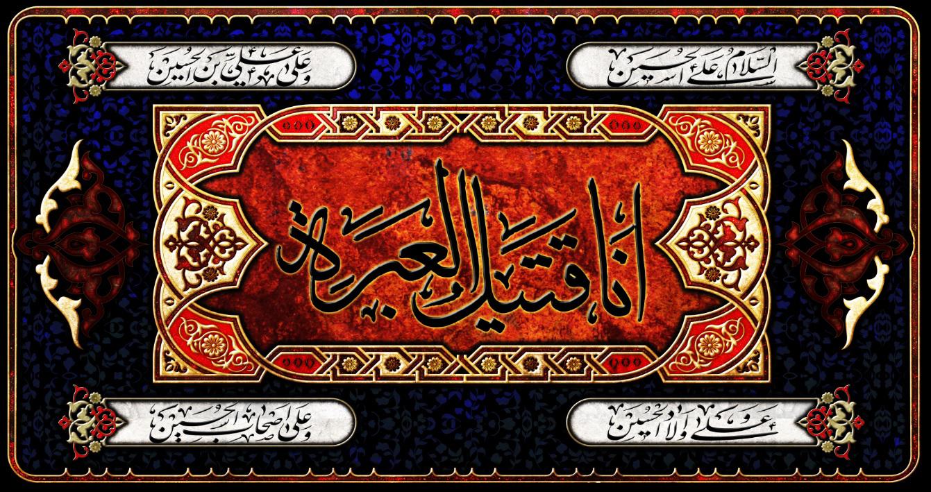 تصویر از پرچم ایام ماه محرم مدل0777