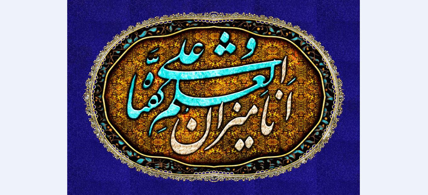 تصویر از پرچم عید غدیر مدل 0639