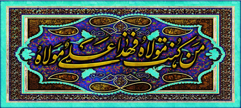 تصویر از پرچم عید غدیر مدل 0634