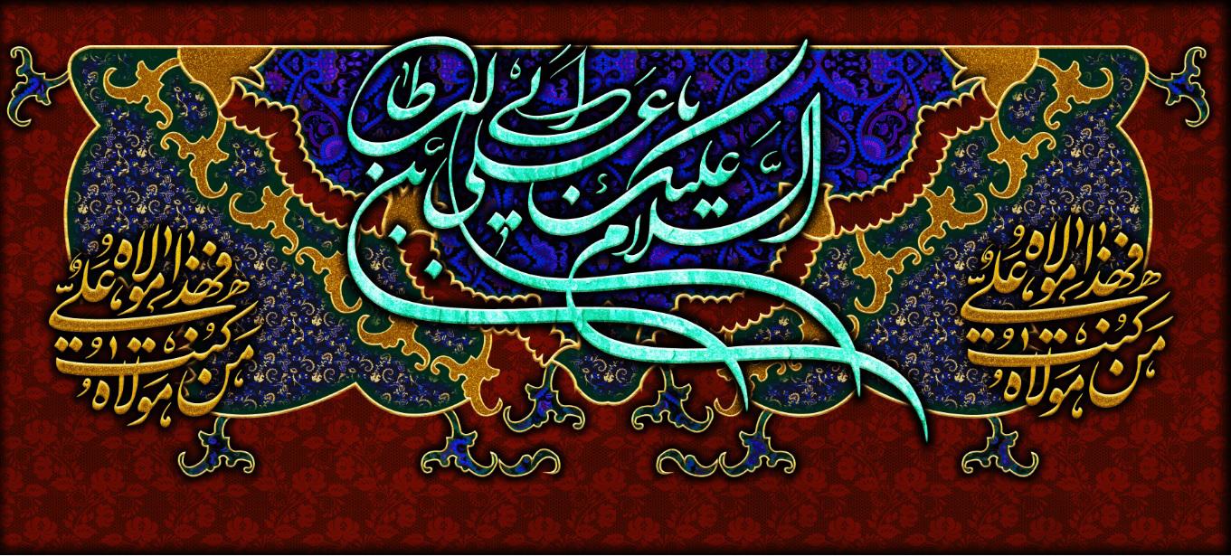 تصویر از پرچم عید غدیر مدل 0636