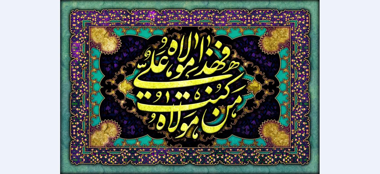 تصویر از پرچم عید غدیر مدل0629
