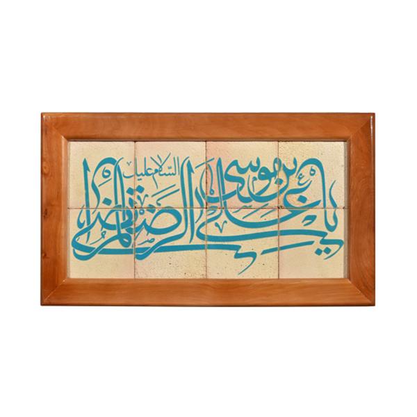 تصویر از تابلو کاشی ۸ تکه - طرح علی ابن موسی الرضا