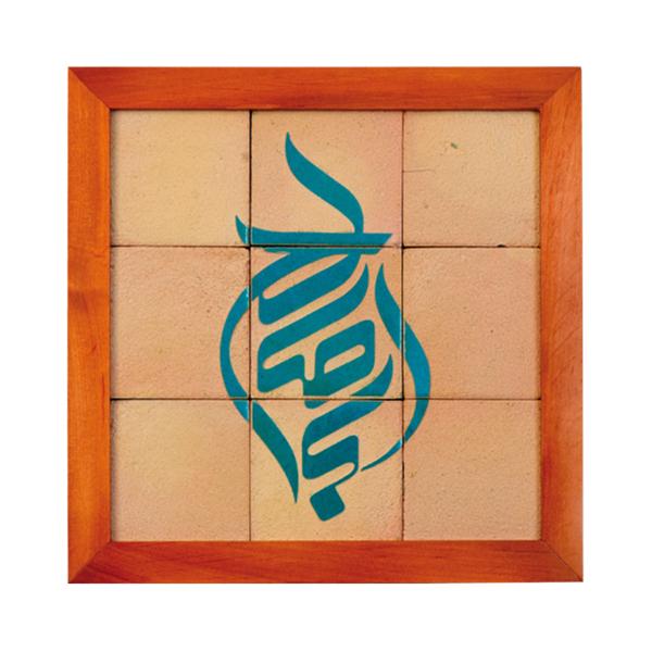 تصویر از تابلو کاشی ۹ تکه لعابدار سلام - مجموعه جلا - طرح ابا صالح (عجل الله)