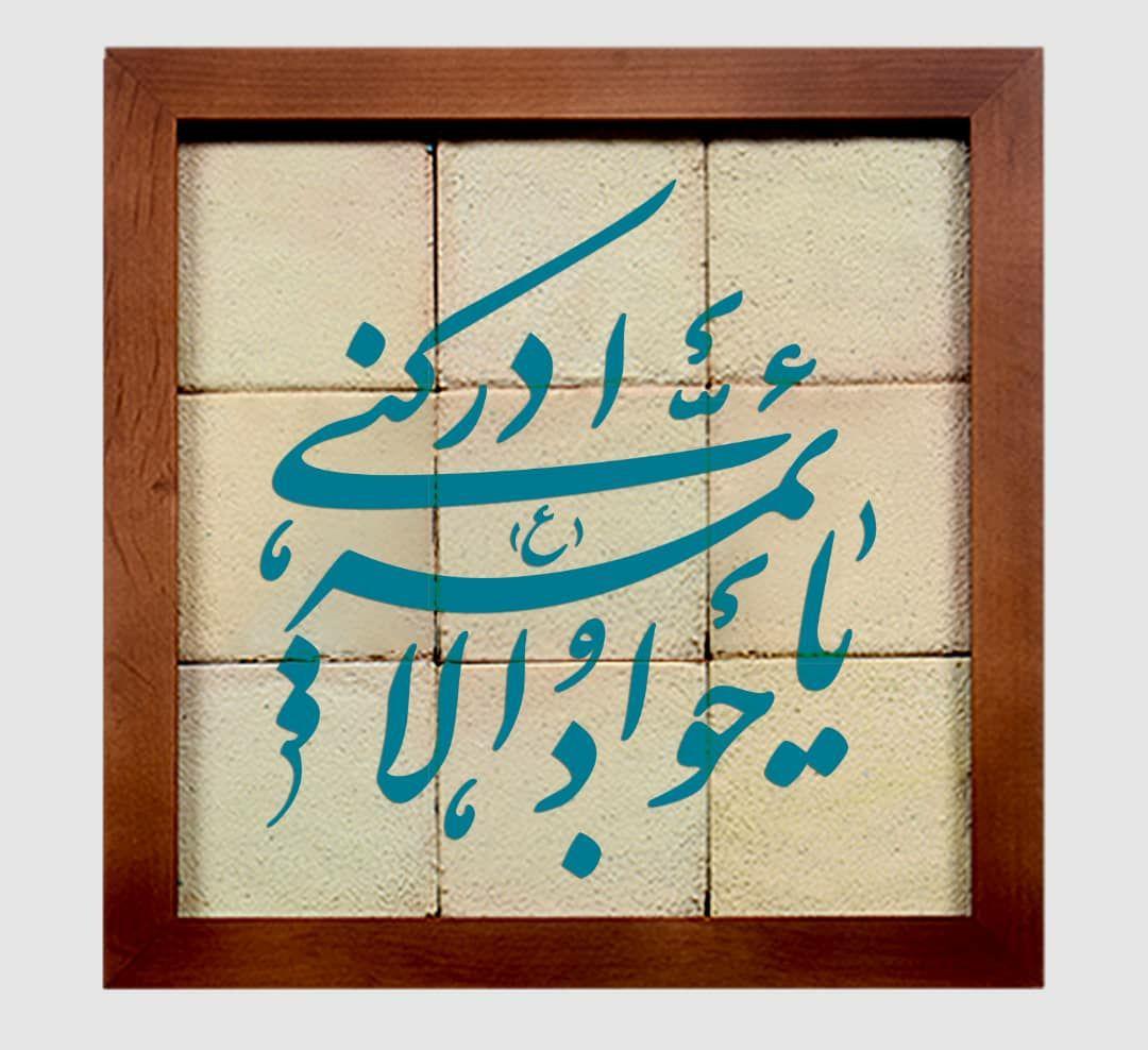 تصویر از تابلو کاشی ۹ تکه لعاب دار سلام - طرح یا جواد الائمه