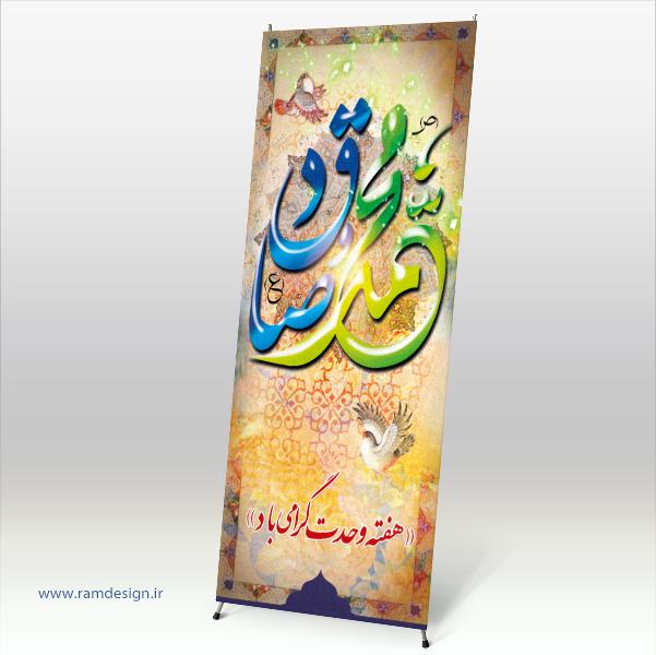 تصویر از استندحضرت محمد (ص)مدل 0997