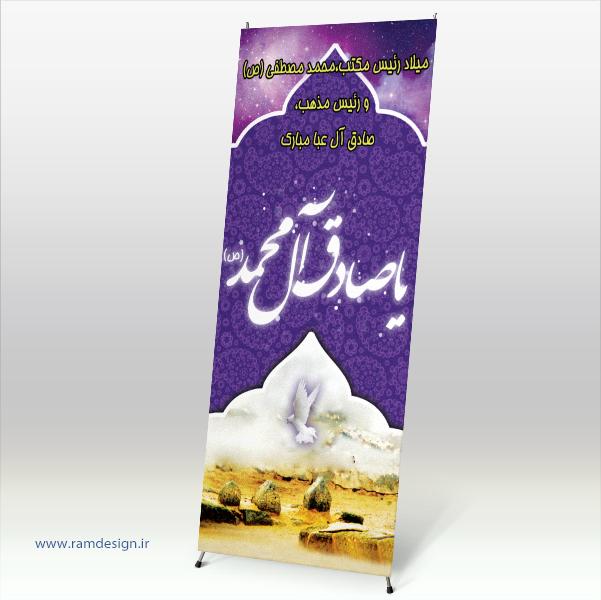 تصویر از استندحضرت محمد (ص)مدل 01000