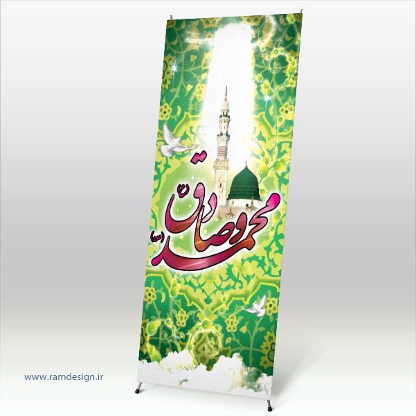 تصویر از استندحضرت محمد (ص)مدل 01001