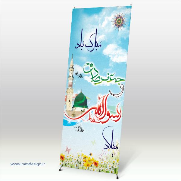 تصویر از استندحضرت محمد (ص)مدل 01002