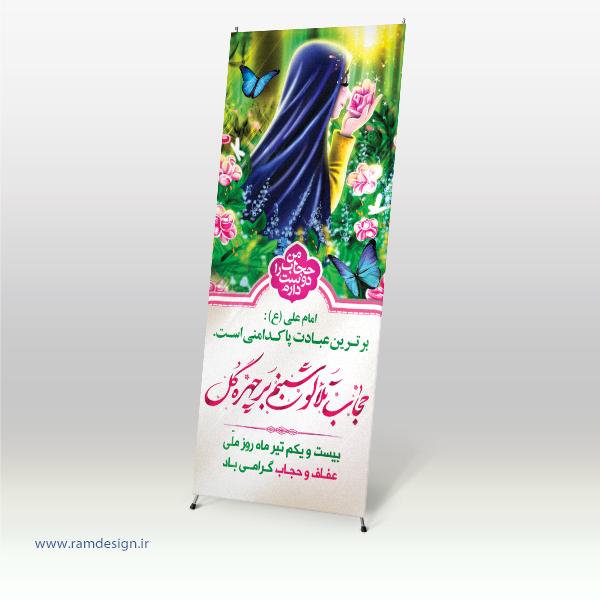 تصویر از استند عفاف و حجاب مدل 01458