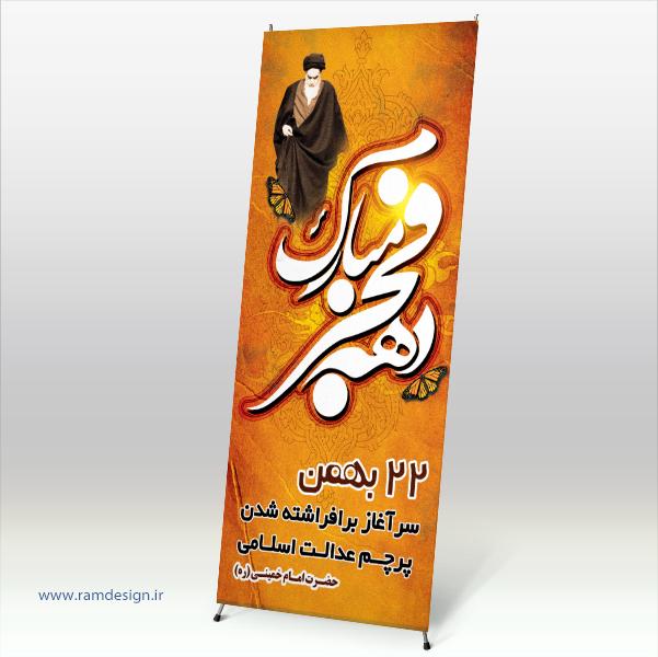 تصویر از استندانقلاب اسلامی مدل 01014