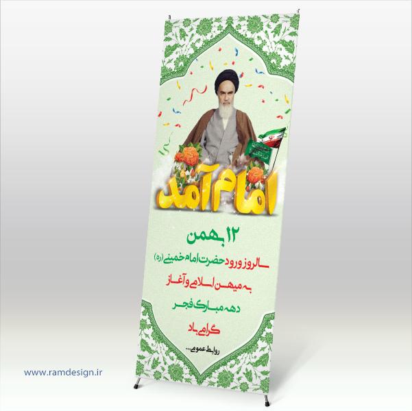 تصویر از استندانقلاب اسلامی مدل 01016