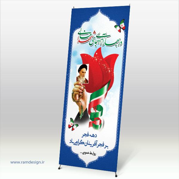 تصویر از استندانقلاب اسلامی مدل 01015