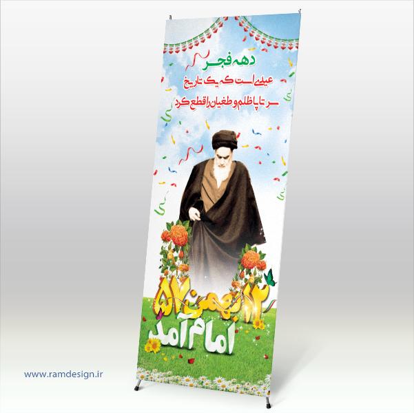 تصویر از استندانقلاب اسلامی مدل 01018