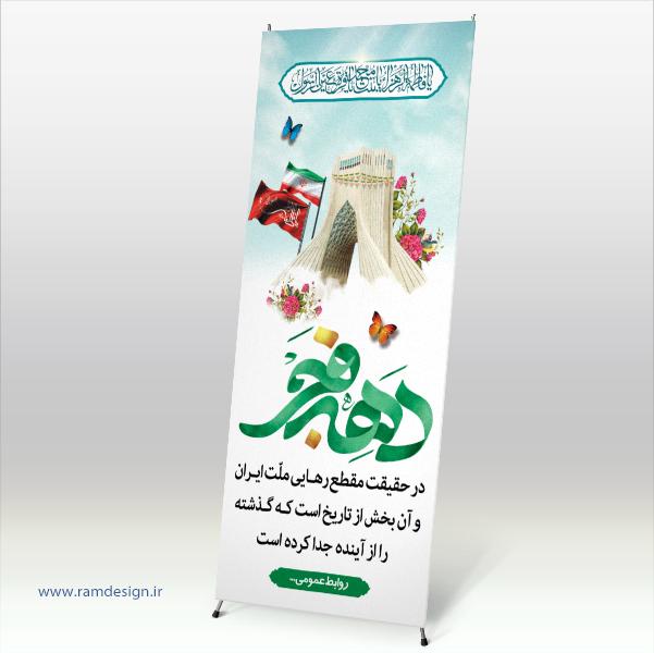 تصویر از استندانقلاب اسلامی مدل 01019