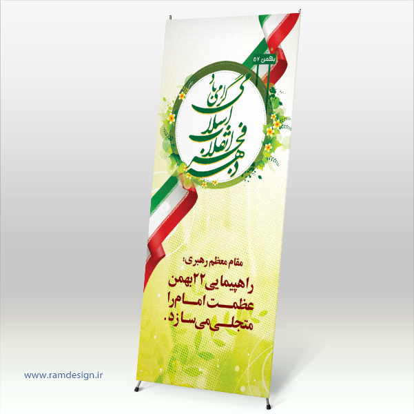 تصویر از استندانقلاب اسلامی مدل 01006