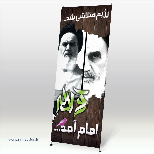تصویر از استندانقلاب اسلامی مدل 01007